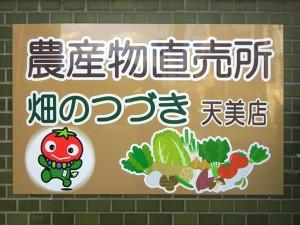 畑のつづき 天美店 オープン